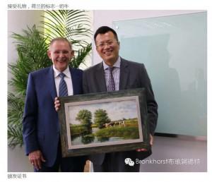 Relatiegeschenk door Bronkhorst High-Tech B.V. aan een Chinese relatie.